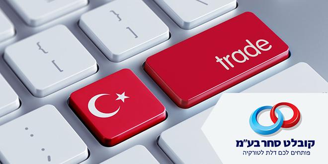 יבוא מטורקיה